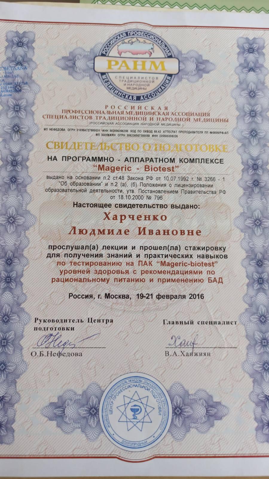 Πιστοποιητικό Mageric-Biotest- Ludmila Harcenko